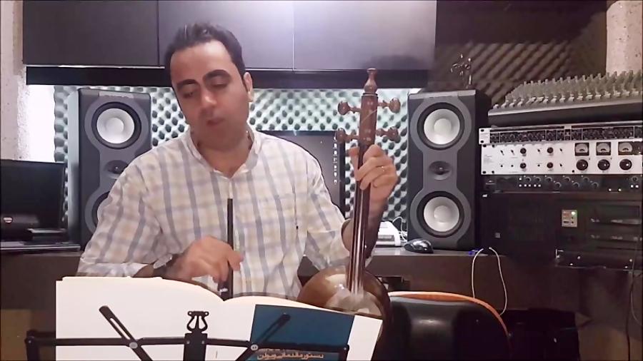 ضد ضرب کتاب اول هنرستان ایمان ملکی کمانچه