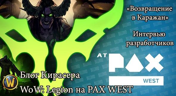 PAX West.jpg
