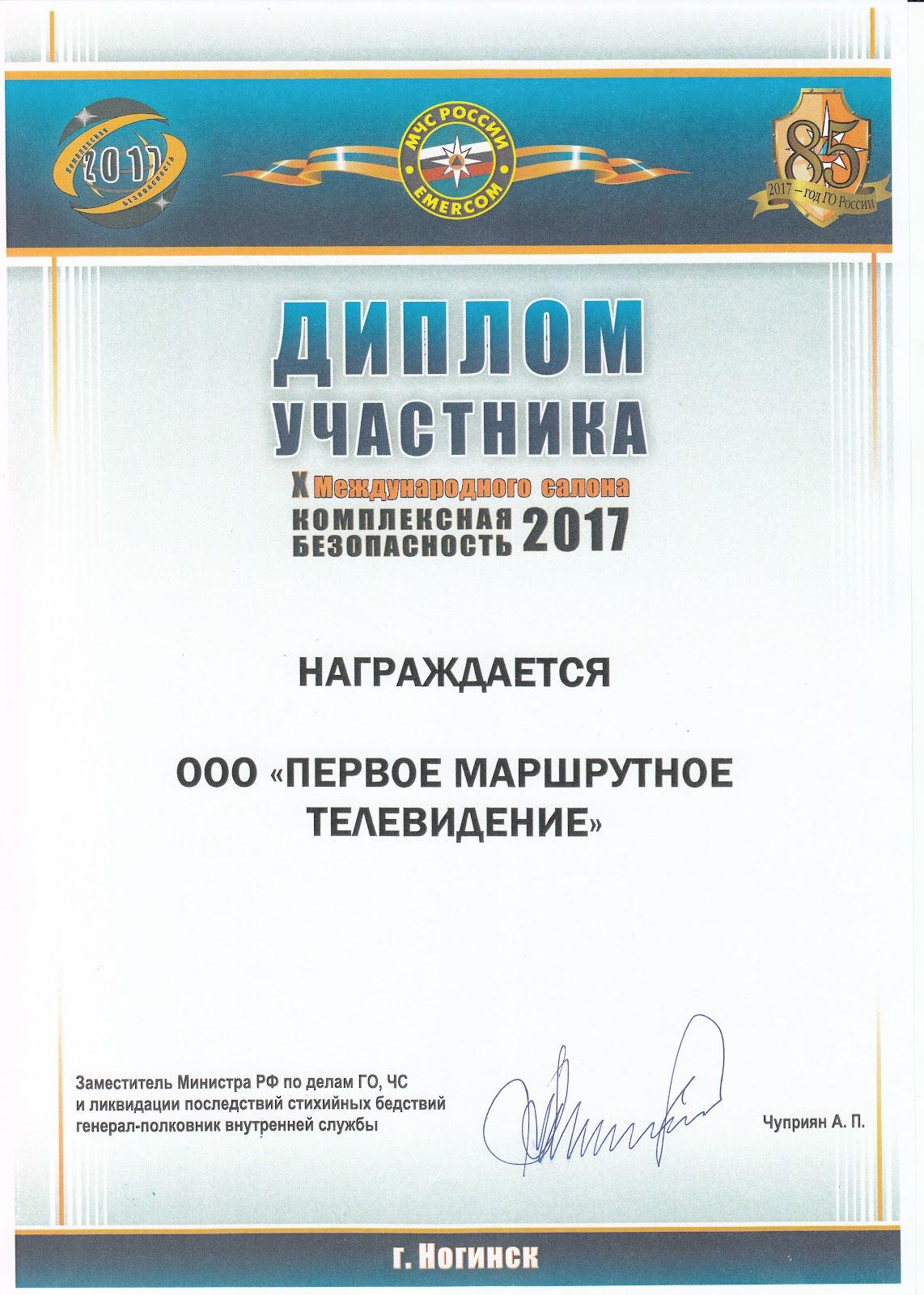 Диплом Первого Маршрутного Телевидения от МЧС России (1).jpg