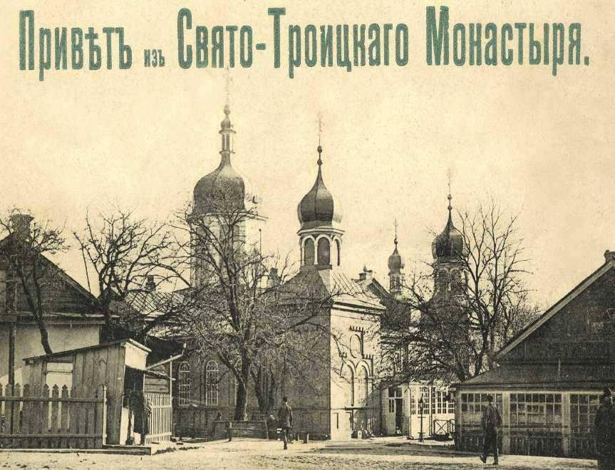 Листівка з зображенням Свято-Троїцького Іонинського монастиря. Вибух зруйнував недобудовану дзвіницю