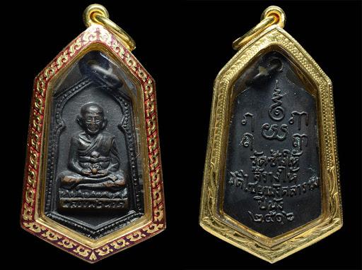 2. เหรียญหลวงพ่อทวด พิมพ์หกเหลี่ยม แจกปีนัง ปี 2506