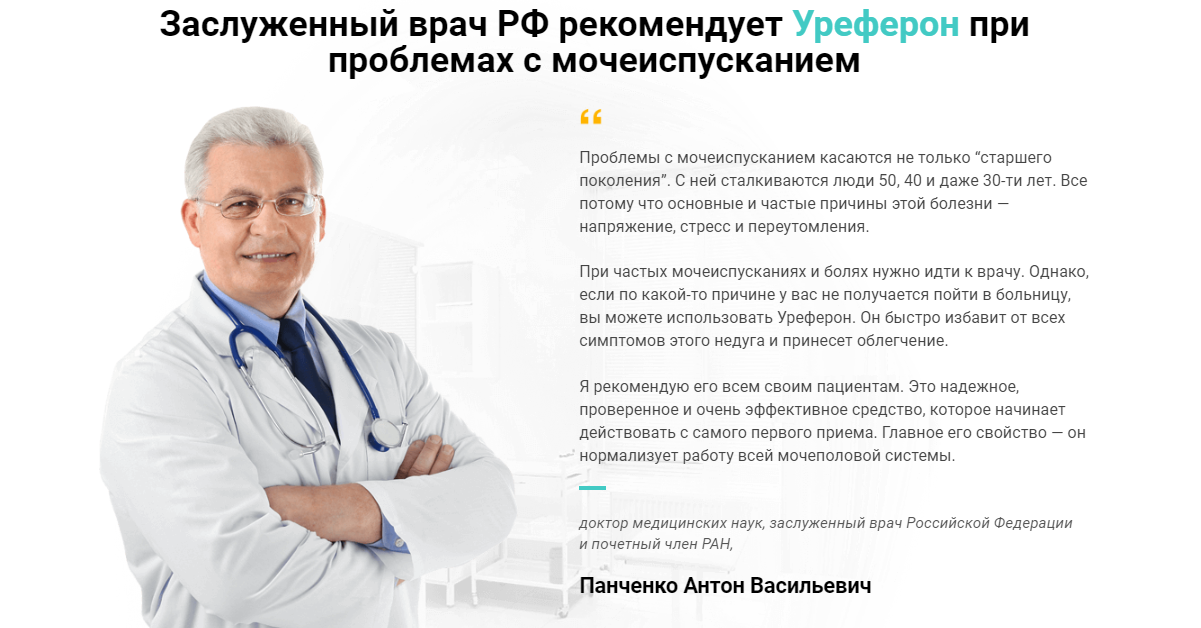 заслуженный врач РФ рекомендует уреферон