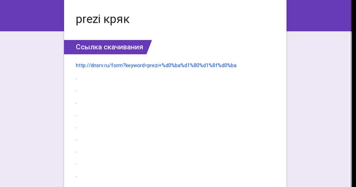 prezi for desktop v5.2.2   crack