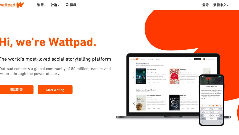 電子書Wattpad