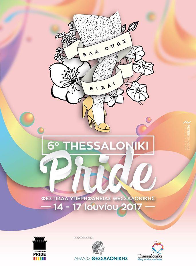 thessaloniki pride.jpg