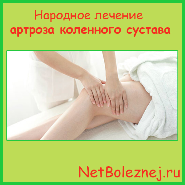 Народное лечение  артроза коленного сустава.jpg