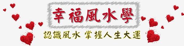 【命理講座】幸福風水學-張粲粱
