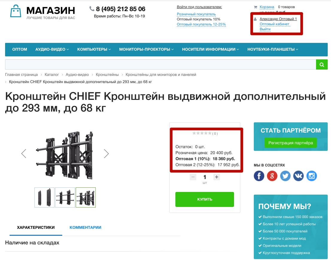 ef55599c6d826 Аналогичное представление цены товара реализовано на его странице. Обратите  внимание: мы ввели пароль мелкооптового покупателя и актуальный тип цен ...