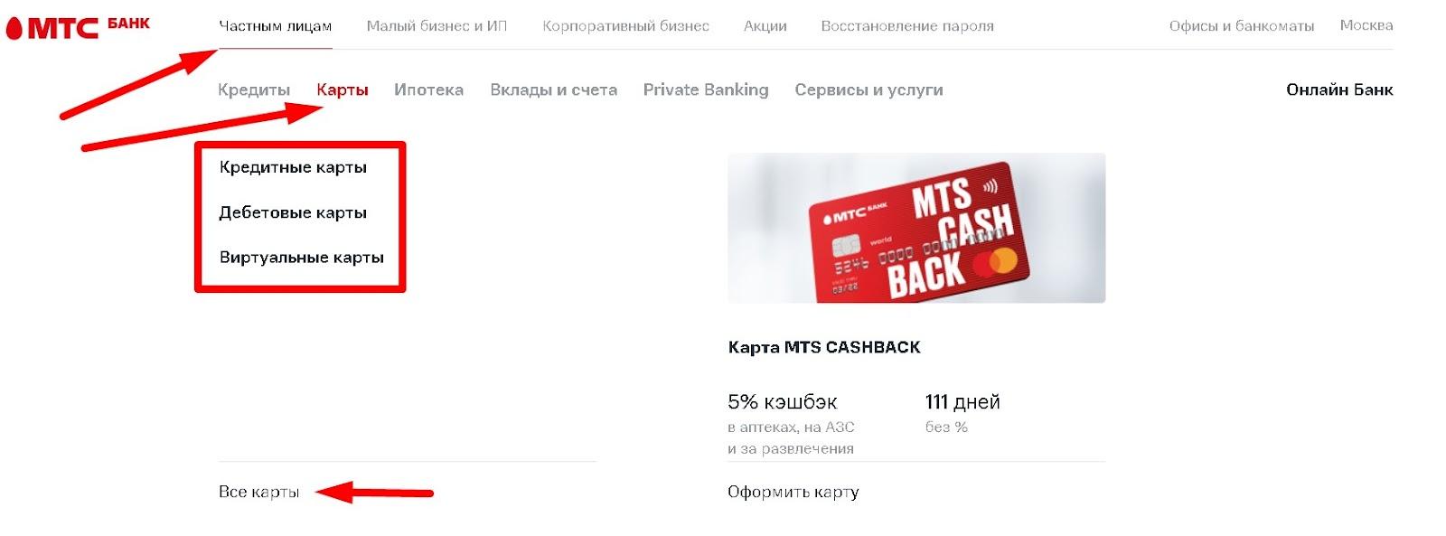 Кредитная карта МТС Банка: онлайн оформление кредитных карт без справок о доходах c льготным периодом и кэшбеком