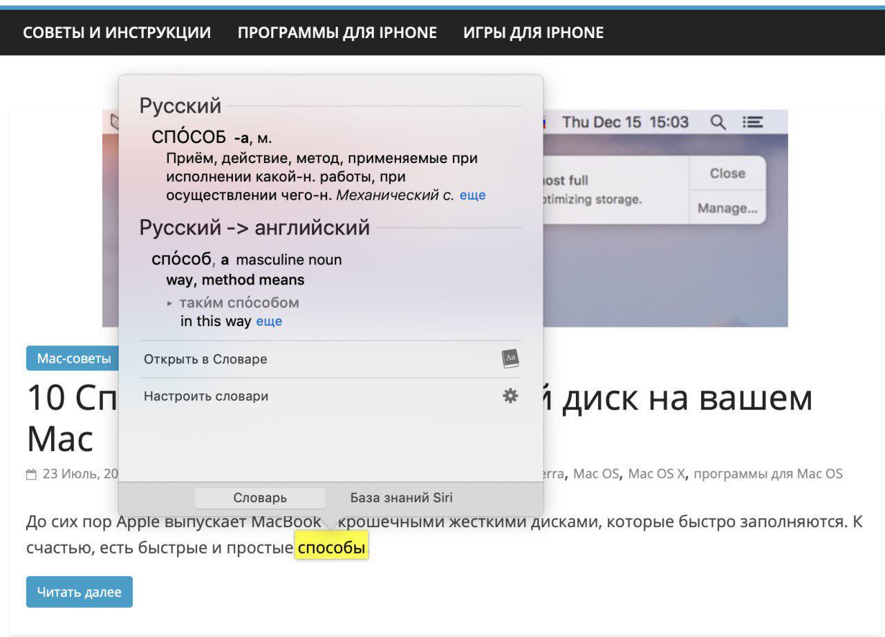 словарь в MacOS