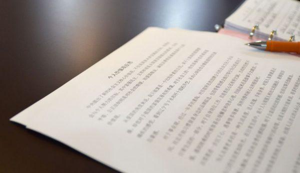 documento cinese mandarino