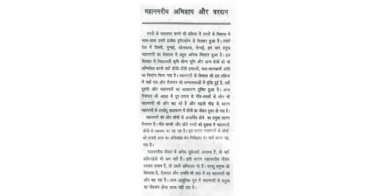 essay on reality shows advantages and disadvantages in hindi  essay on reality shows advantages and disadvantages in hindi google docs