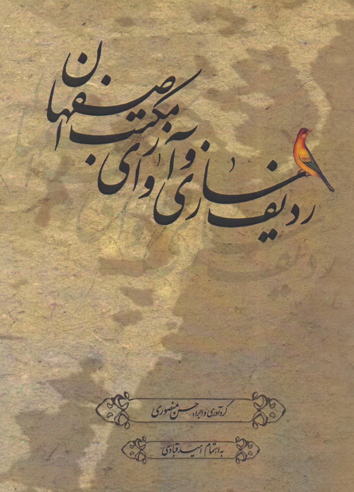 کتاب ردیفسازی و آوازی مکتب اصفهان حسن منصوری انتشارات حوزه هنری اصفهان