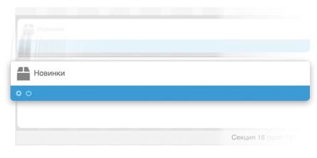 Вы можете самостоятельно управлять макетами страниц и изменять их, не прибегая к услугам программистов