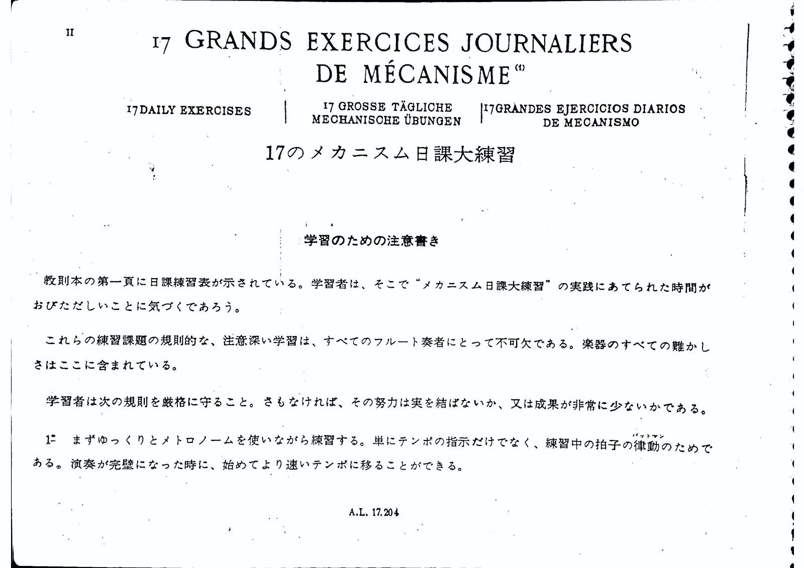 دانلود کتاب ۱۷ تمرین عالی برای فلوت نوشته P. Taffanel و  Ph. Gaubert