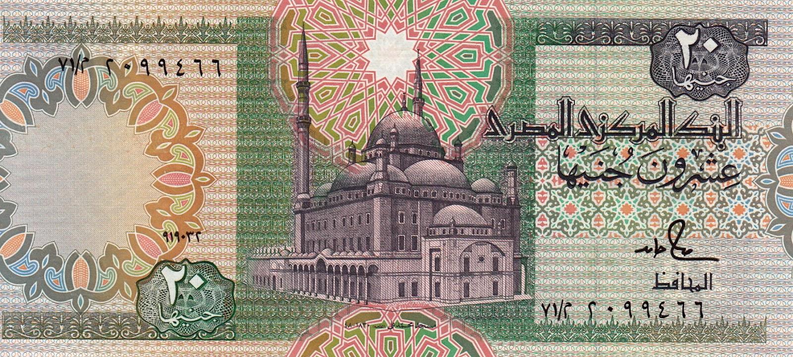 20 جنيه مصرى 1978 مصر