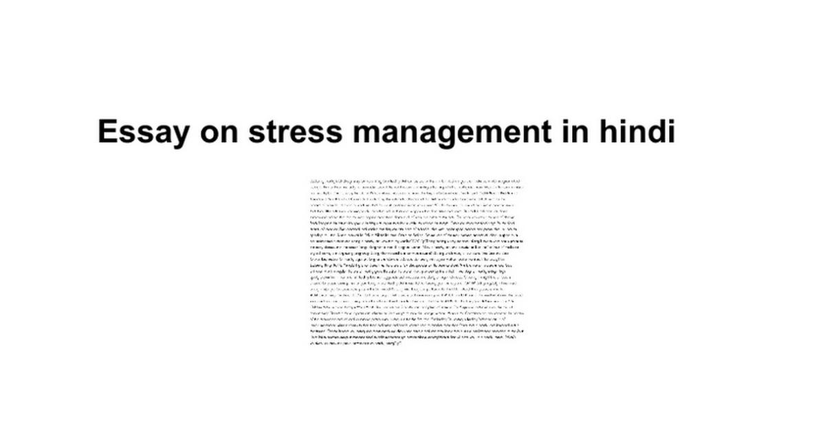 Essay on stress management in hindi - Google Docs