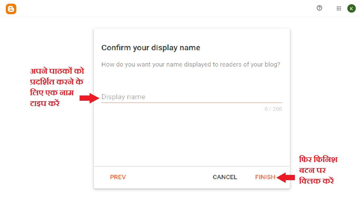 Type in a display name, Blog Kaise Banaye