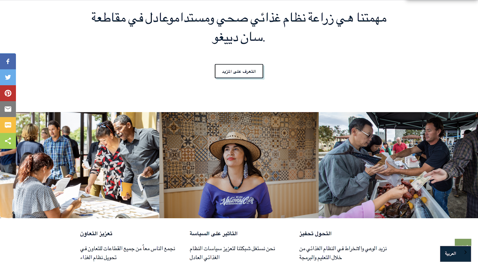 Multilingual Website Example: San Diego Food System Alliance Website in Arabic