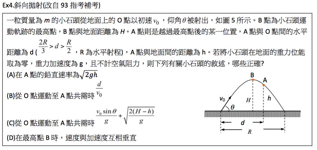 Physic Quiz