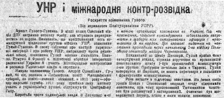 Вести ВУЦИК 12 августа 1920 года