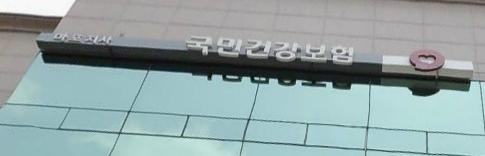 Korea National Health Insurance Service | Global Overseas