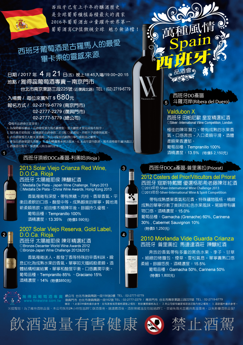 20170421-西班牙品酒會.jpg