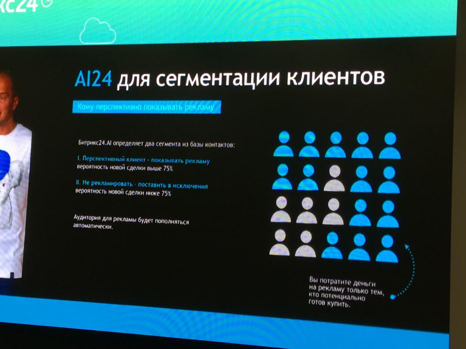 AI24 для сегментации клиентов
