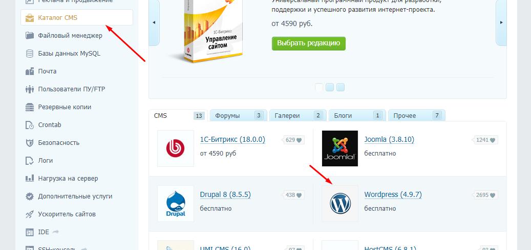 Выбор CMS Wordpress