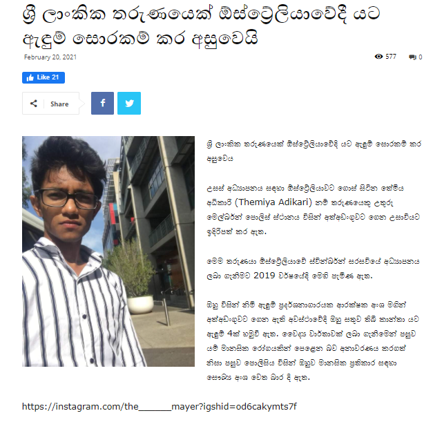 D:\AAA -Fact Checking\Completed\AAA-Publish\Sinhala\2021\Swinburne Student\screenshot-lankalives.com-2021.02.24-16_45_46.png