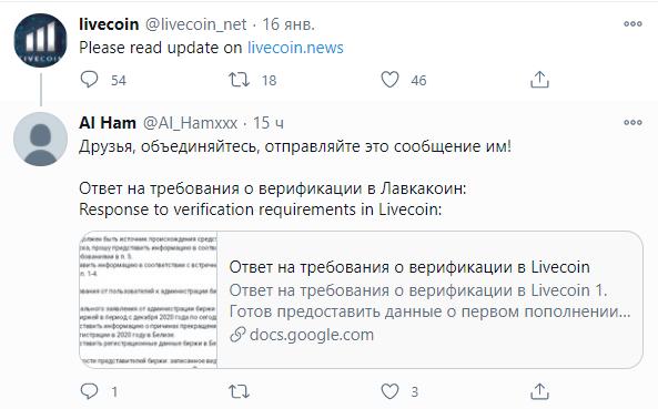Сообщение пользователя Livecoin с требованием официального видеообращения со стороны руководства.