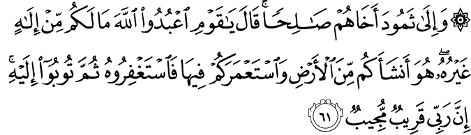 pidato bahasa sunda tentang hari kemerdekaan surat hud ayat 61