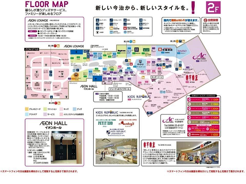 A163.【今治新都市】2階フロアガイド 170125版.jpg