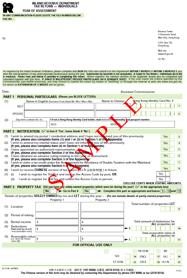 Personal Tax Return Hong Kong Page 1