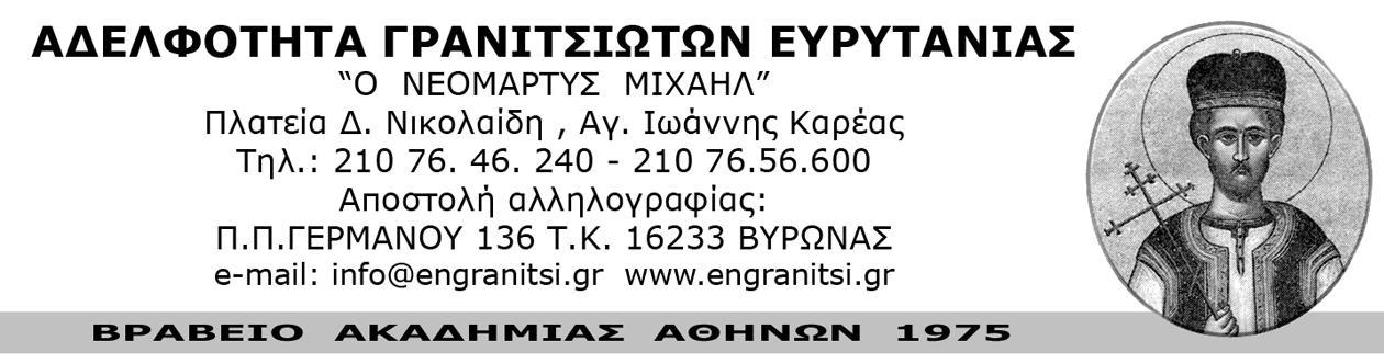 logo_sylogou
