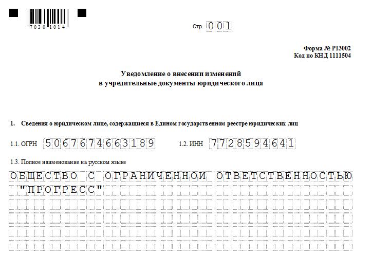 При регистрации устава какие формы заполняются
