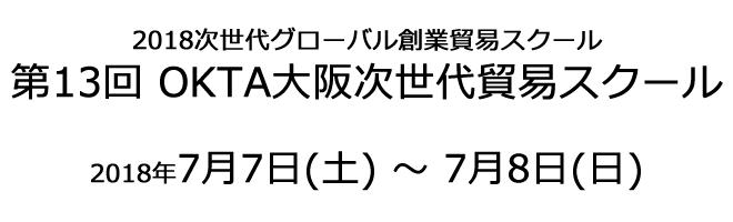 第13回 OKTA大阪次世代貿易スクール 2018年7月7日(土) ~ 7月8日(日)