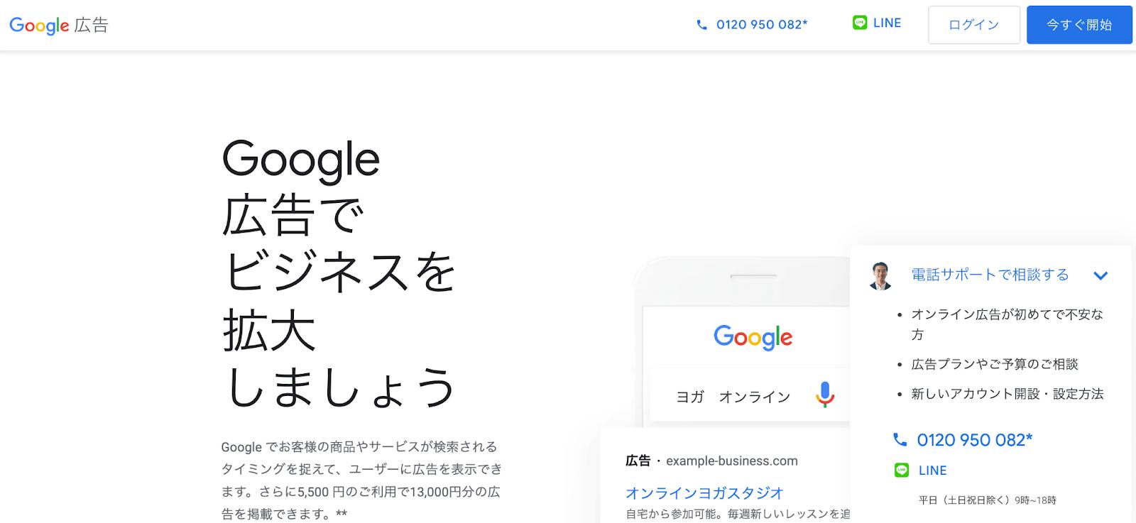 Google 広告のトップページ