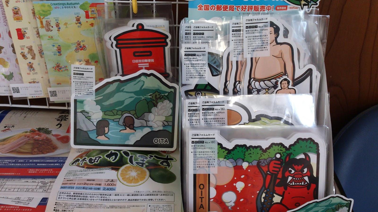 PostCardKyushu.jpg