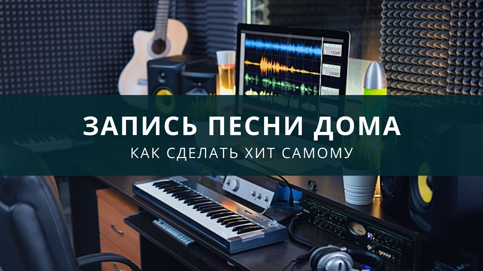 Что нужно для того, чтобы сочинить и записать свою песню дома: все о домашней записи хита