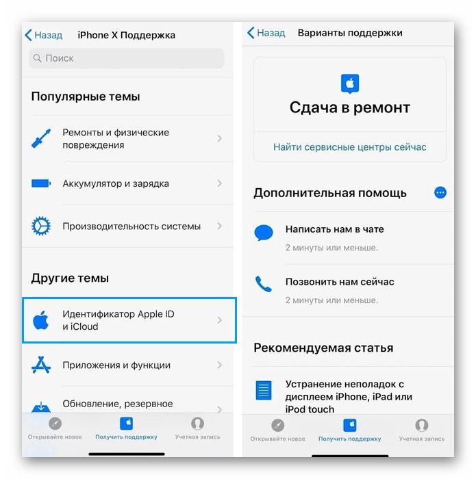 Обращение в техническую поддержку Apple для сброса пароля iCloud