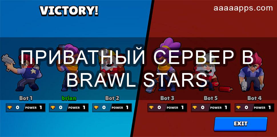 BRAWL STARS приватный сервер