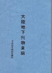 念1978年中国民主墙运动40周年之二