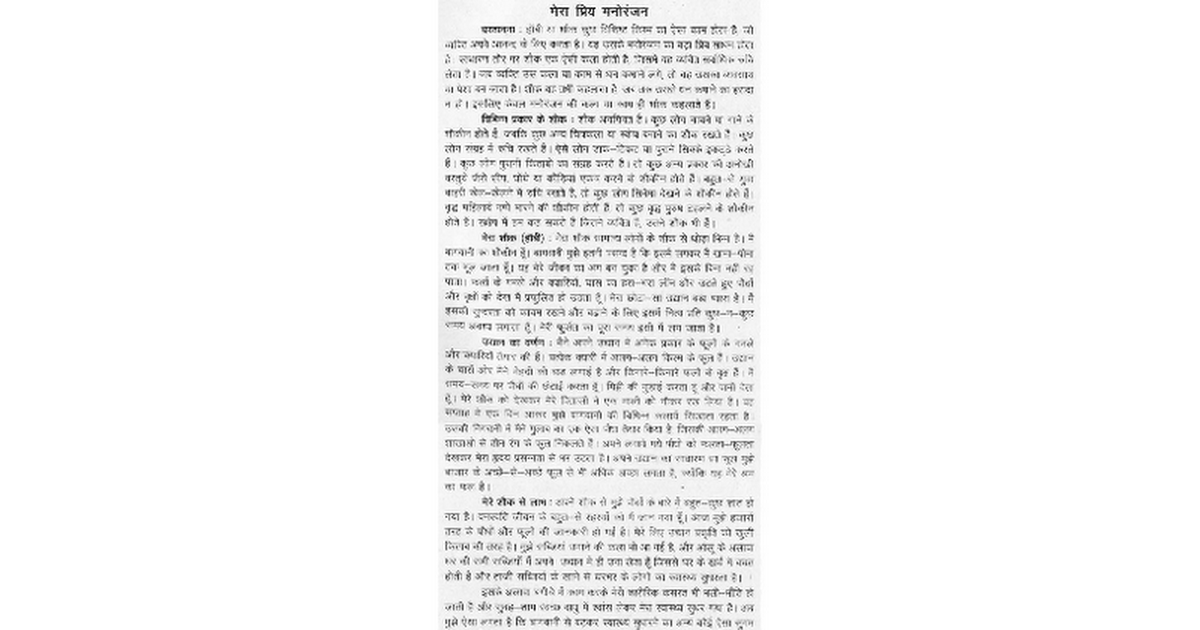 General Paper Essay  Modern Science Essay also Business Strategy Essay Essay On My Hobby Dancing In Marathi  Google Docs Example Of A Thesis Essay