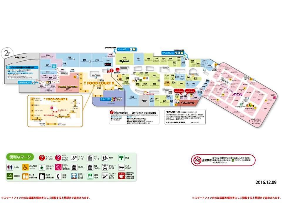 A053.【成田】2階フロアガイド 161209版.jpg