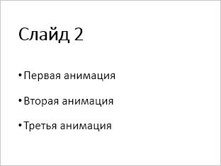 На 2м слайде появились все пункты списка — это конечное состояние слайда, которое сохранилось при переходе с него.