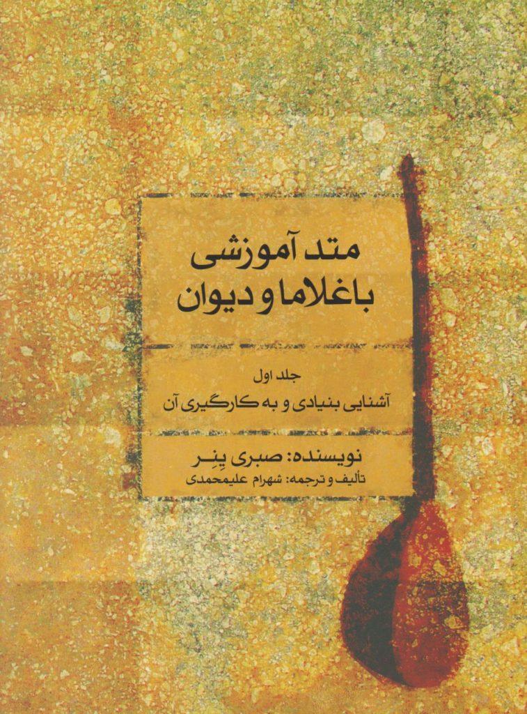 کتاب آموزش باغلاما و دیوان صبری ینر 1 انتشارات ماهور