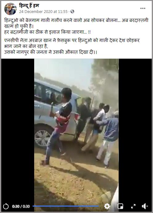 C:\Users\Lenovo\Desktop\FC\Land Dispute video from Sohna linked to Napur NCP's Arbaaz Khan3.jpg