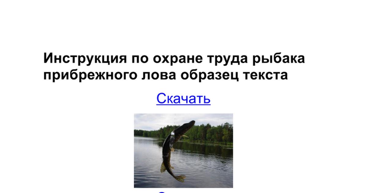 охрана труда рыбак
