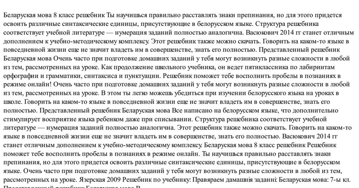 Беларуская Мова 4 Класс Решебник 2018 Год